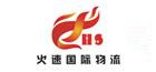 深圳市火速国际物流有限公司