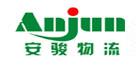 深圳市安骏物流有限公司