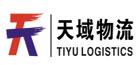 深圳市天域通运国际货运代理有限公司
