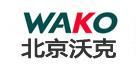 北京沃克国际货运代理有限公司